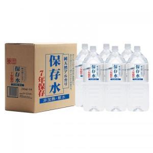 非常食品・飲料・調理器具の純天然アルカリ7年保存水 2L 【...