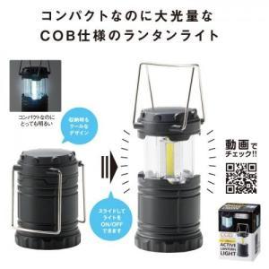 名入れ/ノベルティ向けCOBハイパワーアクティブランタンライト  まとめ売り/名入れ対応に! soshina