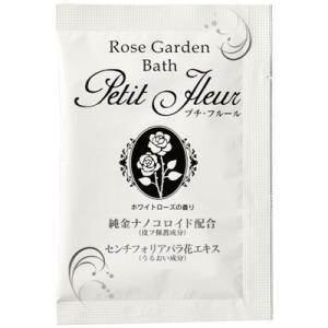 ギフト/販促品向け入浴料 プチフルール 20g(ホワイトローズの香り)  卸売り/まとめ買いに!