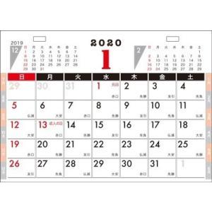 イベント/ノベルティ/粗品向け[名入れ代込] 卓上カレンダー2020(小) 2020年度版 [別途版代] (購入単位:100個〜) まとめ売り/安価/卸売りに!|soshina|02