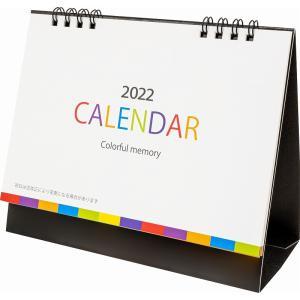 ノベルティ 記念品 [箔押し名入れ代込] カラフルメモリー卓上カレンダー 2022年度版 ※別途版代 |soshina