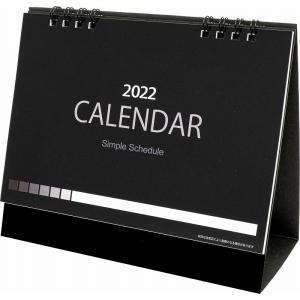 ノベルティ 記念品 [箔押し名入れ代込] シンプルスケジュール卓上カレンダー 2022年度版 ※別途版代 |soshina