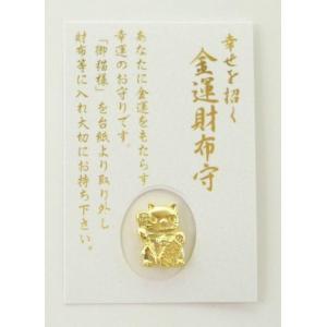 ノベルティ/名入れ/イベント向け金運招き猫財布守り (購入単位:50個〜) 安い/まとめ売り/安価に!|soshina