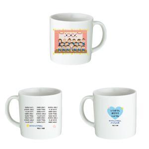 ノベルティ 記念品 卒園・卒業記念品向けオリジナルマグカップ テンプレートプランB  記念品/名入れ陶器|soshina