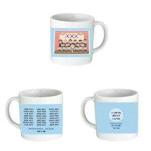 ノベルティ 記念品 卒園・卒業記念品向けオリジナルマグカップ テンプレートプランD  記念品/ノベルティ|soshina