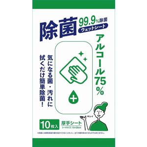 名入れ/粗品向け除菌アルコールウェットシート10枚  ばらまき/オリジナルまとめ買いに! soshina