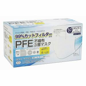 ノベルティ/名入れ向けPFE3層構造不織布マスク50P  オリジナルまとめ買い/安価に! soshina