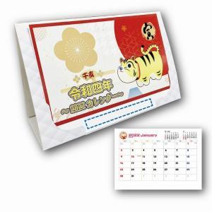 ノベルティ 記念品 DM卓上壁掛けカレンダー(名入れあり) |soshina