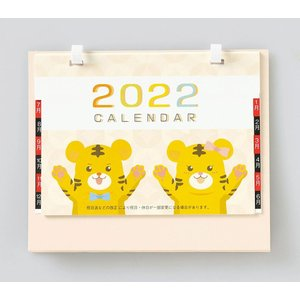 ノベルティ 記念品 2022年干支デルタカレンダー |soshina