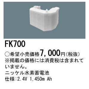 FK700 Panasonic パナソニック 誘導灯・非常用照明 交換用蓄電池 [ FK700 ]|soshiyaru