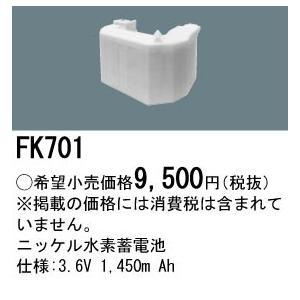 FK701 Panasonic パナソニック 誘導灯・非常用照明 交換用蓄電池 [ FK701 ]|soshiyaru