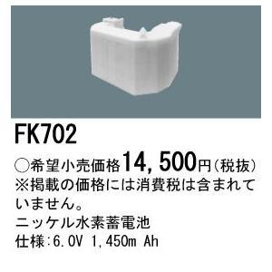 FK702 Panasonic パナソニック 誘導灯・非常用照明 交換用蓄電池 [ FK702 ]|soshiyaru
