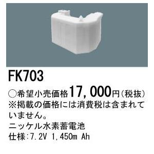 FK703 Panasonic パナソニック 誘導灯・非常用照明 交換用蓄電池 [ FK703 ]|soshiyaru