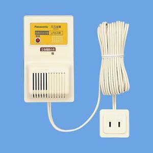 SH1274 パナソニック ガス警報器 ガス当番 LPガス用 AC100Vコード式・有電圧出力型 [ SH1274 ]|soshiyaru
