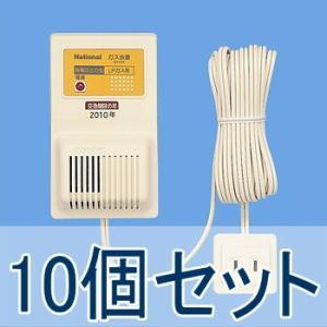 SH1274 (10個セット) パナソニック ガス警報器 ガス当番 LPガス用 AC100Vコード式・有電圧出力型 [ SH1274-10 ]|soshiyaru