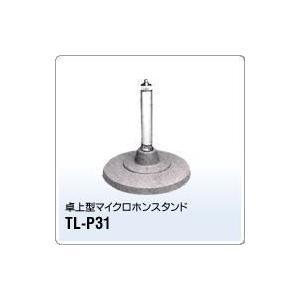 TL-P31  マイクホルダー取付ネジ 5/16-18UNC  質量 約1.0kg  仕上 ポール:...