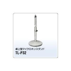 TL-P32  マイクホルダー取付ネジ 5/8-27UNS 3/8-16UNC 5/16-18UNC...