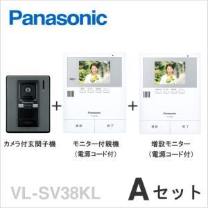 VL-SV38KL-Aセット パナソニック テレビドアホン モニター付親機(電源コード付)(録画機能付)+ カメラ付玄関子機+増設モニターセット [ VLSV38KL-A-SET ] soshiyaru