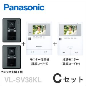 VL-SV38KL-Cセット テレビドアホン モニター付親機(電源コード付)(録画機能付)+増設モニター+カメラ付玄関子機(2台)セット [ VLSV38KL-C-SET ] soshiyaru