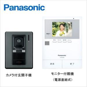 VL-SV38XL パナソニック テレビドアホン 3.5型モニター付親機 録画機能付 (電源直結式)+ カメラ付玄関子機(LEDライト搭載) [ VLSV38XL ] soshiyaru
