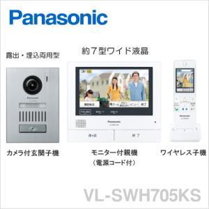 VL-SWH705KS パナソニック テレビドアホン 「外でもドアホン」 3-7タイプ 玄関子機+大...