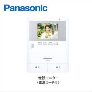 VL-V632K パナソニック テレビドアホン 3.5型 増設モニター(電源コード式・直結式兼用) [ VLV632K ] soshiyaru