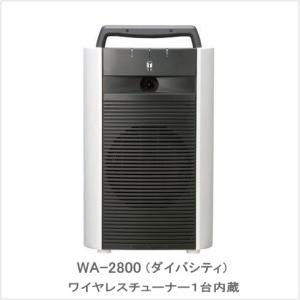 WA-2800 TOA ワイヤレスアンプ(ダイバシティ) 800MHz チューナーユニット1台内蔵 [ WA-2800 ]|soshiyaru
