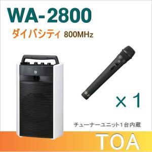 TOA ワイヤレスアンプ(WA-2800)(ダイバシティ)+ワイヤレスマイク(1本)セット [ WA-2800-Aセット ]|soshiyaru