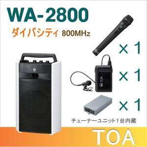 TOA ワイヤレスアンプ(WA-2800)(ダイバシティ)+ワイヤレスマイク(2本)+チューナーユニットセット [ WA-2800-Cセット ]|soshiyaru