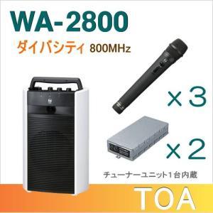 TOA ワイヤレスアンプ(WA-2800)(ダイバシティ)+ワイヤレスマイク(3本)+チューナーユニットセット [ WA-2800-Dセット ]|soshiyaru