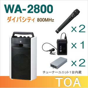 TOA ワイヤレスアンプ(WA-2800)(ダイバシティ)+ワイヤレスマイク(3本)+チューナーユニットセット [ WA-2800-Eセット ]|soshiyaru