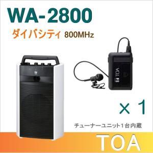 TOA ワイヤレスアンプ(WA-2800)(ダイバシティ)+タイピン型ワイヤレスマイク(1本)セット [ WA-2800-Gセット ]|soshiyaru