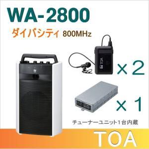 TOA ワイヤレスアンプ(WA-2800)(ダイバシティ)+タイピン型ワイヤレスマイク(2本)+チューナーユニットセット [ WA-2800-Hセット ]|soshiyaru