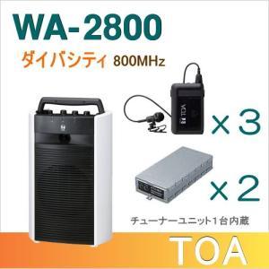 TOA ワイヤレスアンプ(WA-2800)(ダイバシティ)+タイピン型ワイヤレスマイク(3本)+チューナーユニットセット [ WA-2800-Kセット ]|soshiyaru