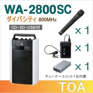 TOA ワイヤレスアンプ(WA-2800SC)(CD・SD・USB付)(ダイバシティ)+ワイヤレスマイク(2本)+チューナーユニットセット [ WA-2800SC-Cセット ]|soshiyaru