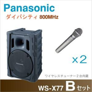 WS-X77 (Bセット) パナソニック 800MHz帯ポータブルワイヤレス パワードスピーカー ・ワイヤレスマイク(ハンド型)2本セット [ WSX77-BSET ]|soshiyaru