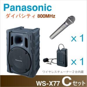 WS-X77 (Cセット) パナソニック 800MHz帯ポータブルワイヤレス パワードスピーカー ・ワイヤレスマイク(ハンド型・タイピン型)2本セット [ WSX77-CSET ]|soshiyaru