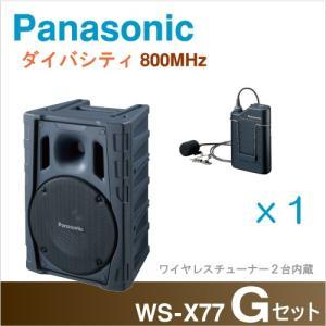 WS-X77 (Gセット) パナソニック 800MHz帯ポータブルワイヤレス パワードスピーカー ・ワイヤレスマイク(タイピン型)1本セット [ WSX77-GSET ]|soshiyaru