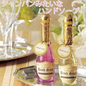 今、一番売れています シャンパンみたいなハンドソープ1個 粗品 景品 プチギフト 結婚式 おしゃれ 退職 お礼 あすつく対応