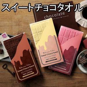 スイートチョコタオル1個 バレンタイン チョコ以外 大量 義...