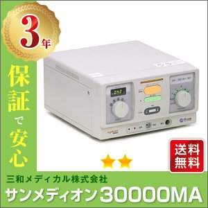 サンメディオン30000MA 特価 ファイテン株式会社 phiten 電位治療器|sosnet