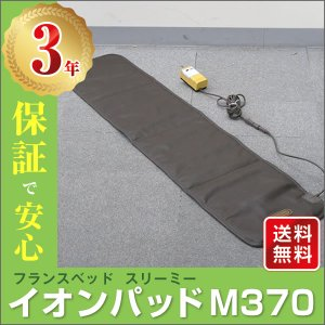 スリーミー イオンパッドM370 フランスベッド 電位治療器 3年保証※スリーミー2122とスリーミ...