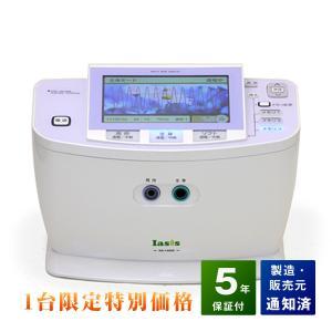 イアシス RS-14000 1台限定特別価格 5年保証 日本リシャイン フルライフ コスモヘルス 電...