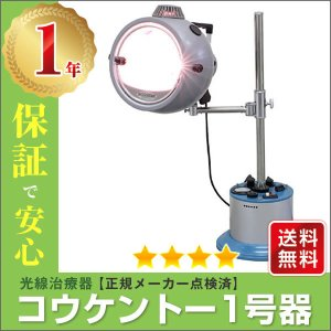 コウケントー1号器 Aランク(安全なメーカー点検済み)光線治療器|sosnet