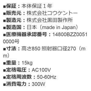 コウケントー1号器 Aランク(安全なメーカー点検済み)光線治療器|sosnet|09