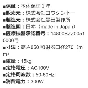 コウケントー1号器 Bランク(安全なメーカー点検済み)光線治療器 |sosnet|09