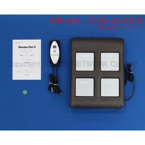 家庭用電気磁気治療器 ホーコーエン マグネパーク(リラクゼーションパーク) ユニット4個タイプ Aランク 3年保証付き|sosnet|08