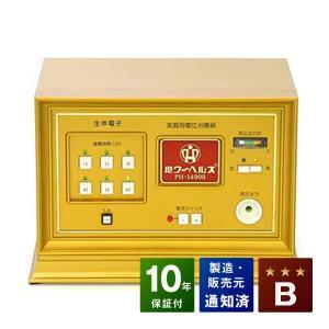 パワーヘルスPH-14000 Bランク 株式会社ヘルス 電位治療器