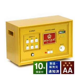 パワーヘルスPH-7000 AAランク 株式会社ヘルス 電位治療器