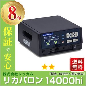 リカバロン14000hi 特価ランク 株式会社レッカム 電位治療器|sosnet